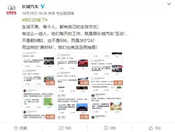"""长城汽车已报警李书福正式回应""""吉利黑公关""""事件"""