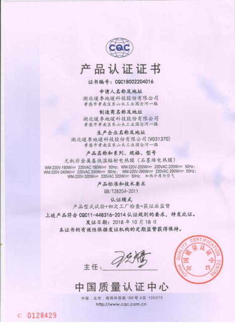 暖季地暖科技成功获取石墨烯电热膜产品认证证书!