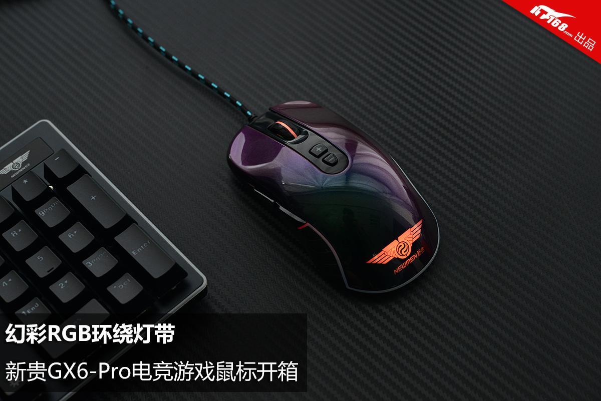 幻彩RGB环绕灯带 新贵GX6-Pro电竞游戏鼠标开箱