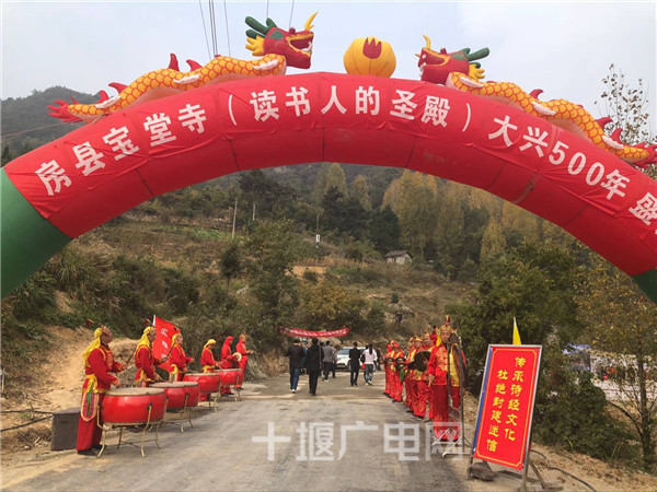房县尹吉甫镇宝堂寺举行大兴500年盛典