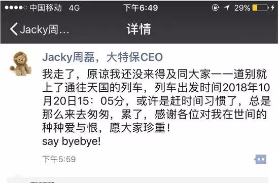 """互联网健康产业大特保创始人周磊离世,45岁是""""黄金年龄"""",谨防2大疾病"""