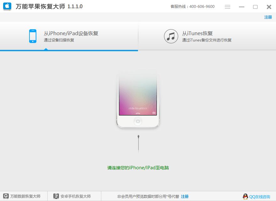 iPhone删除的短信怎么恢复?