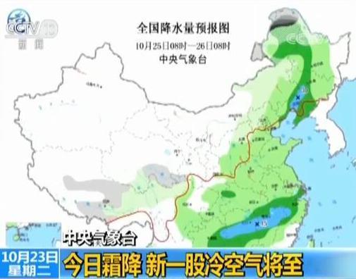 中央气象台:今日霜降 新一股冷空气将至