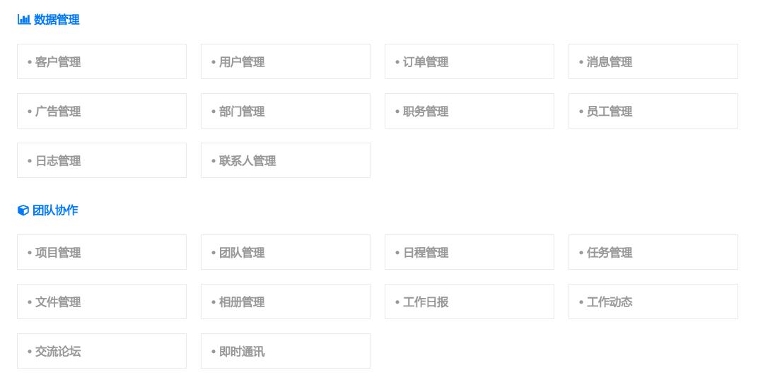 后台产品设计系列:原型设计五大要点(四)