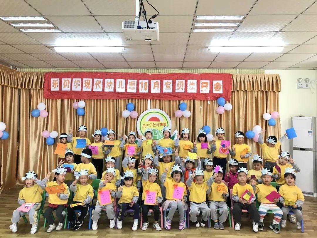 最后,祝福:乐贝尔现代幼儿园的孩子们健康成长,快乐幸福!