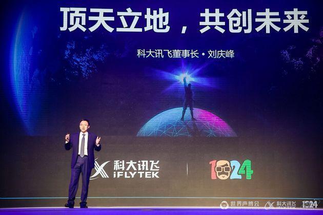 科大讯飞董事长刘庆峰:人工智能大趋势无法阻挡 但不应被神话