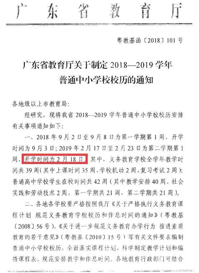 速看!2019年深圳中小学寒假放假时间安排出炉!