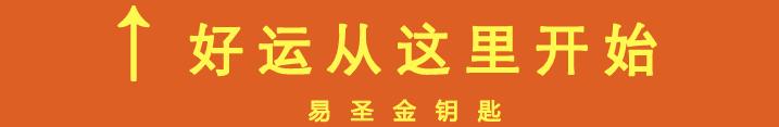 【易圣金钥匙】10月27日十二生肖运势分解和旺运之法〔实战易经商学院﹞