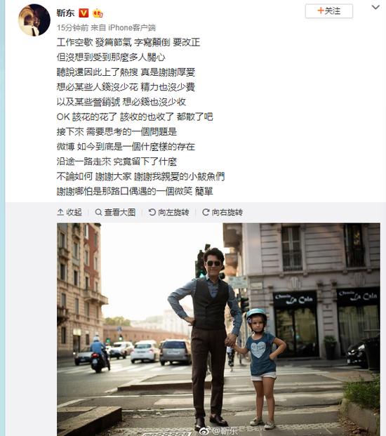 """靳东回应发错诗词 """"抄错诗词""""惹争议"""