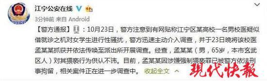 禽兽南京校医性骚扰被拘