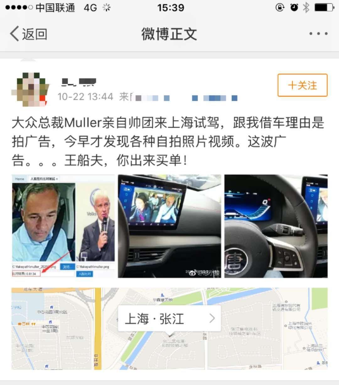 【追踪报道】大众高管秘密组团租车试驾比亚迪车内自拍留证据!