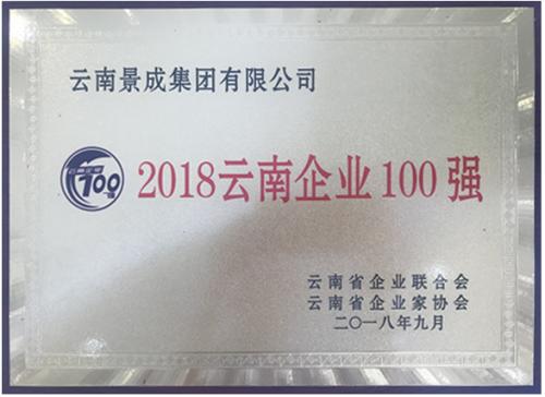 景成集团名列云南企业100强第45位