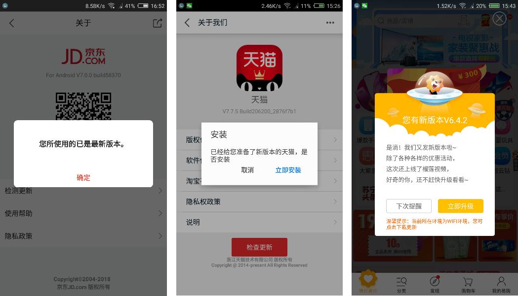 安卓app升级的3种方式及交互细节