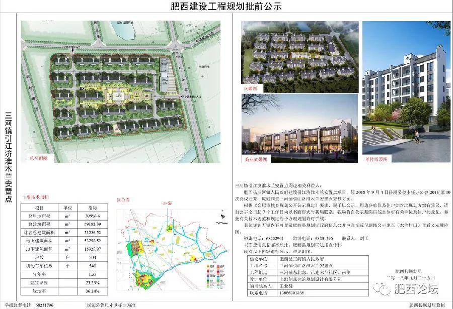 三河镇引江济淮五合安置点规划方案批前公示