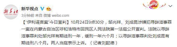 伊利谣言案宣判:邹光祥刘成昆被判有期徒刑 将上诉