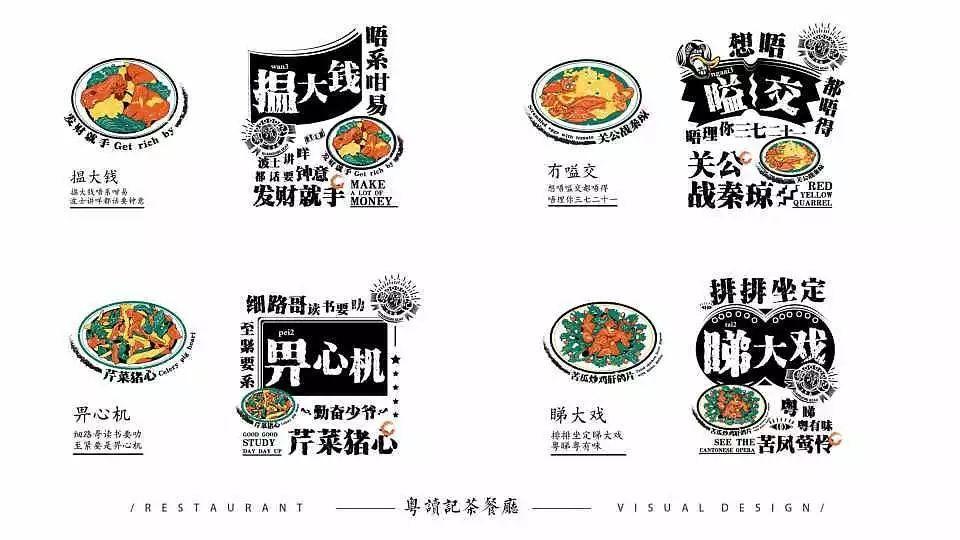 餐饮策划|浓厚粤语文化的广式茶餐厅