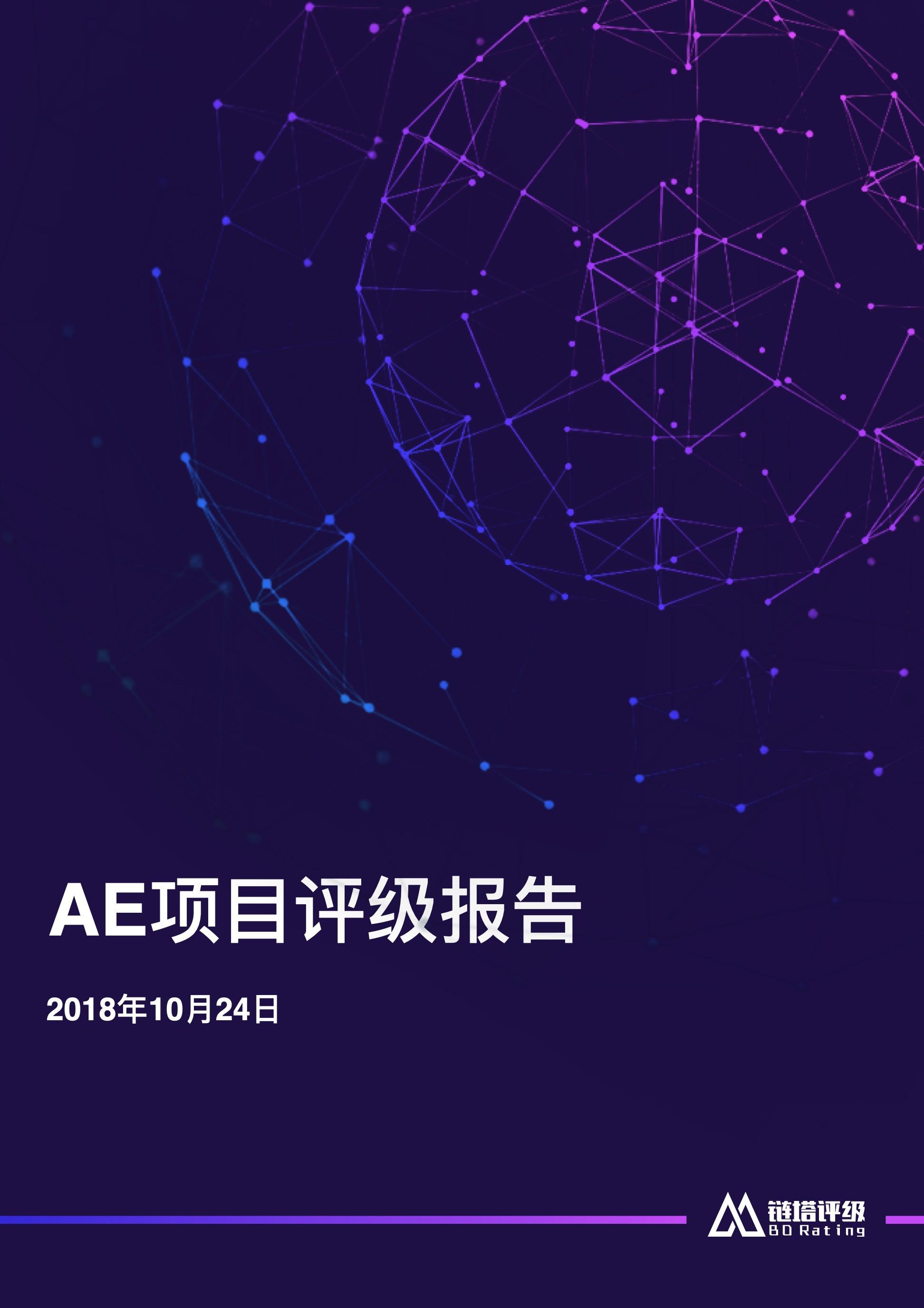 AE项目评级报告:B级 主网多次延期,团队履约能力存疑 | 链塔评级