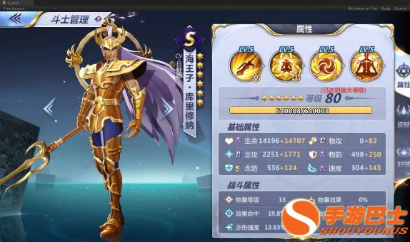 圣斗士星矢手游海王子库利修纳 自印度洋的神秘力量