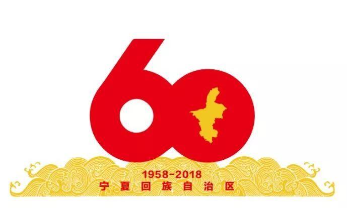 建设美丽新宁夏 共圆伟大中国梦