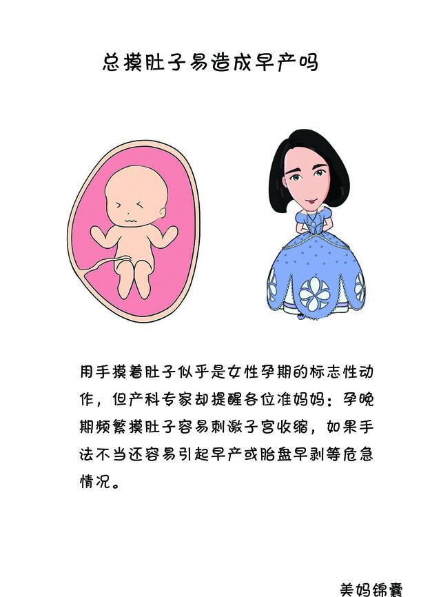 孕晚期频繁摸肚子容易导致早产