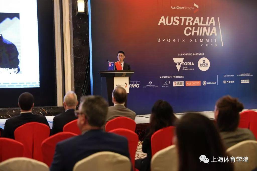 SUS新闻我校师生参加2018澳大利亚-中国高层体育峰会