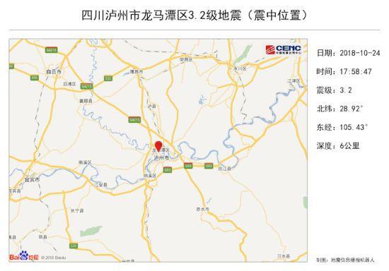 泸州地震最新消息:10月24日17时58分发生3.2级地震