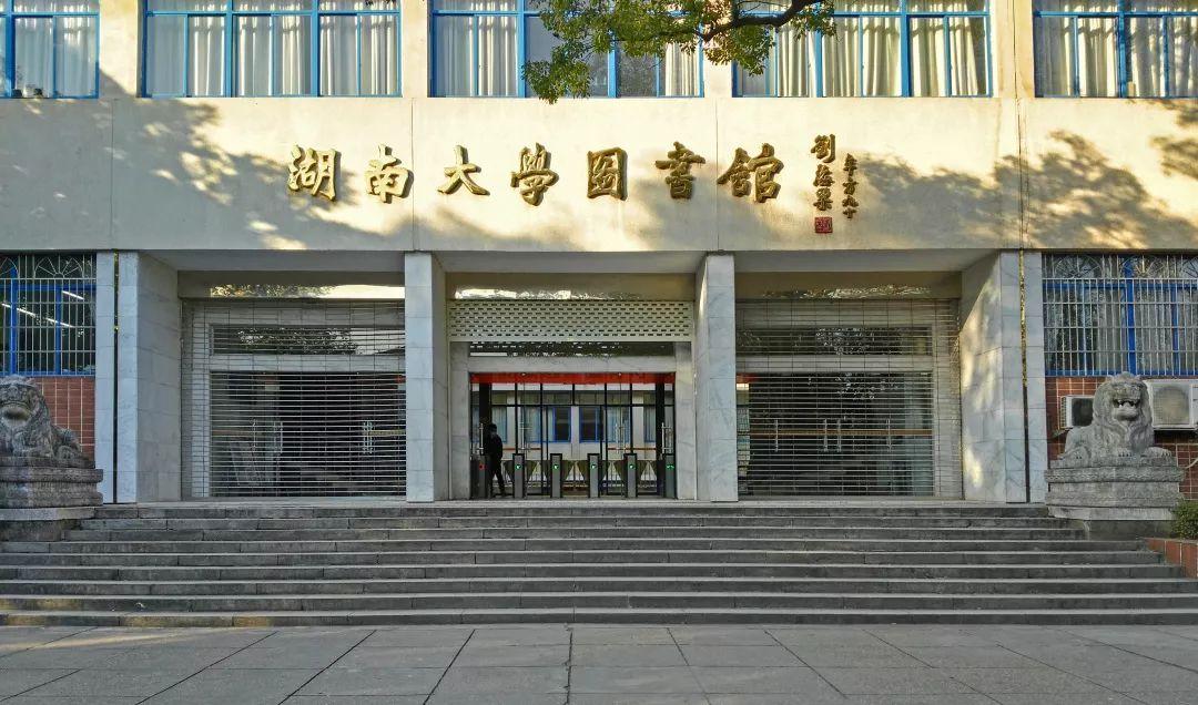湖南大学图书馆招聘公告