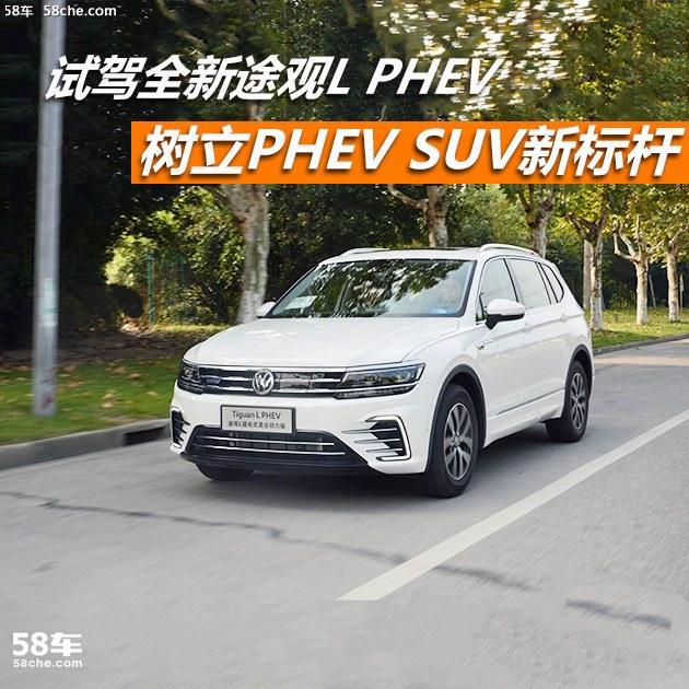 树立PHEV SUV新标杆 试驾途观L PHEV