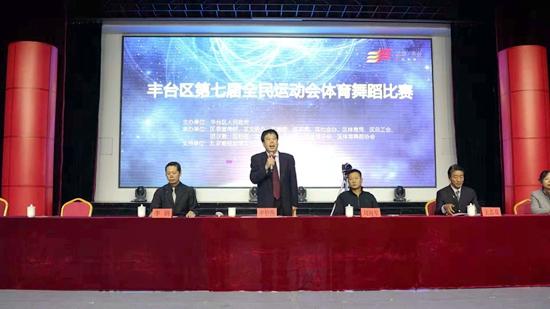 北京市丰台区第七届全民运动会体育舞蹈比赛隆重举行