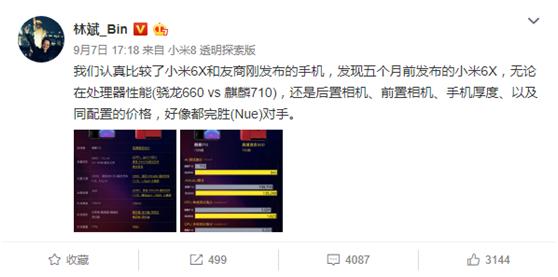 小米MIX3发布,雷军为何又怼华为?