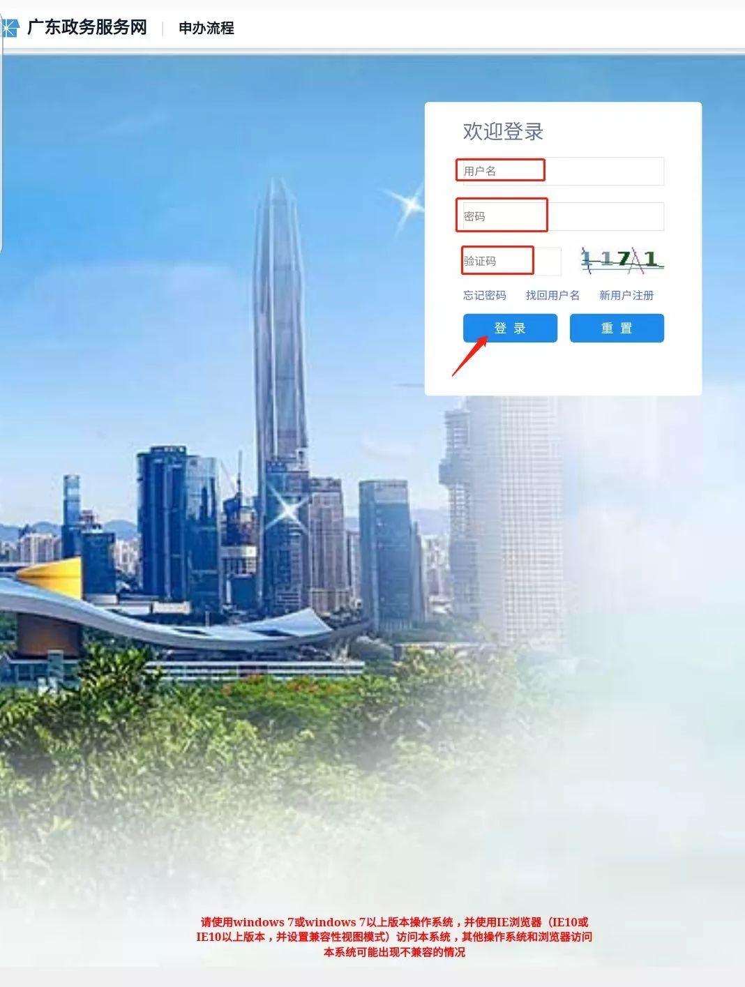 WWW_AHFC_GOV_CN_szsi.gov.cn/),点击个人网上服务系统链接.
