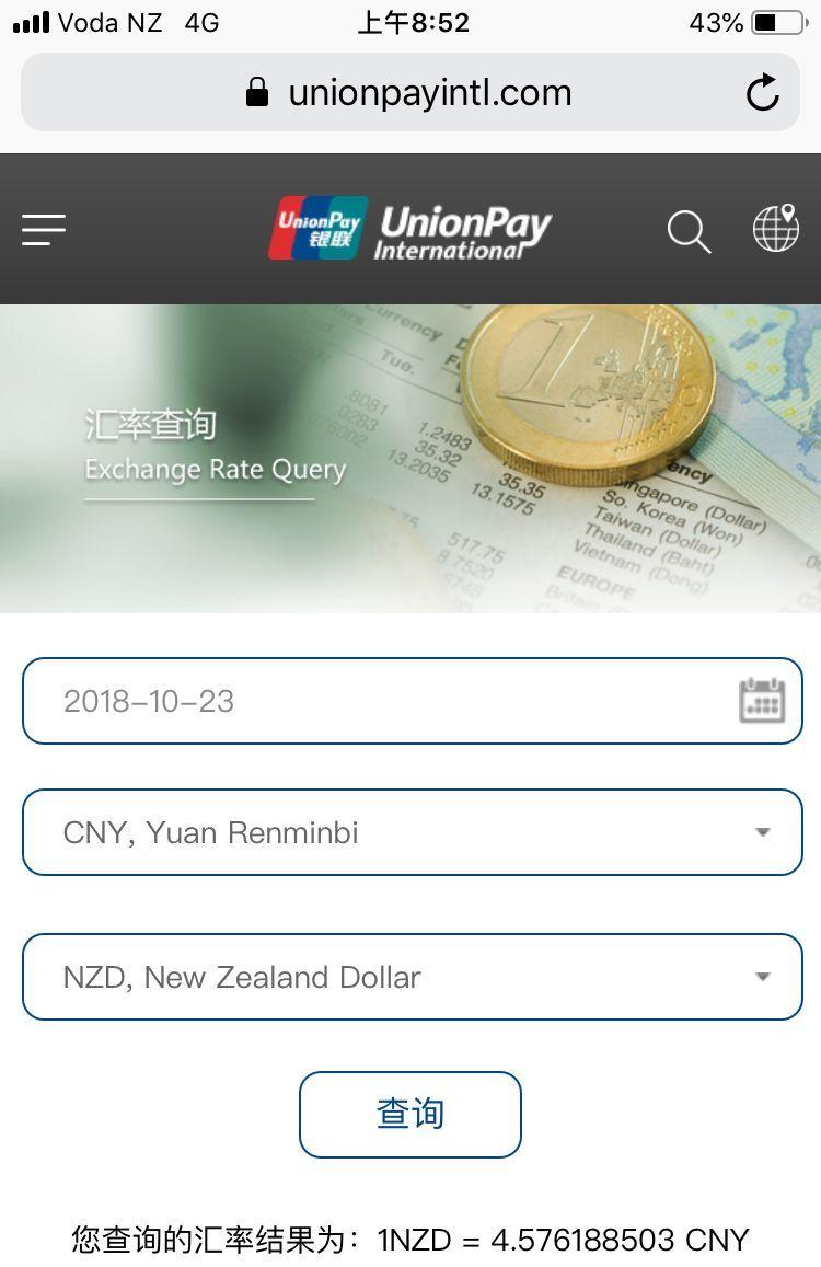 旅游 正文  银联取现汇率和限额问题 银联的汇率并不是实时的,其官网