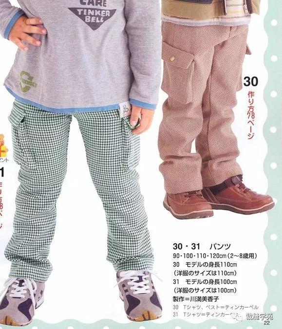 儿童棉裤裁剪图,高清图片