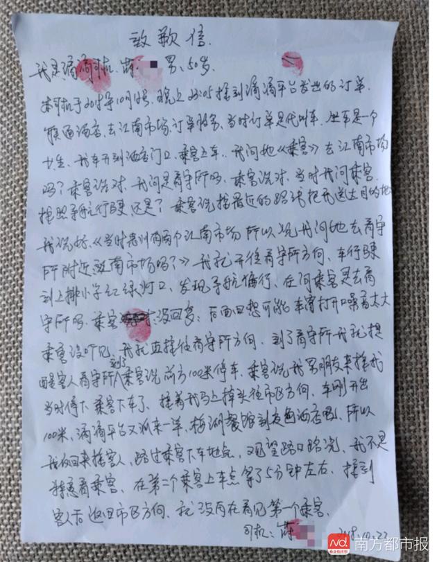 """惠州""""墓园""""事件司机致歉实际为沟通失误"""