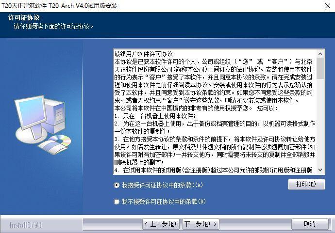 【教程】t20天正安装v4.0衔接包建筑下载及安装文字cad工具栏软件图片