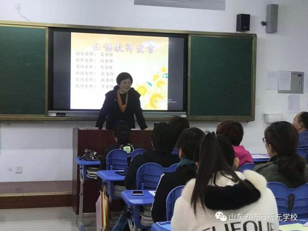 【新济阳|教育】请广大家长放心,新元学校是这样提高教育教学质(七)图片