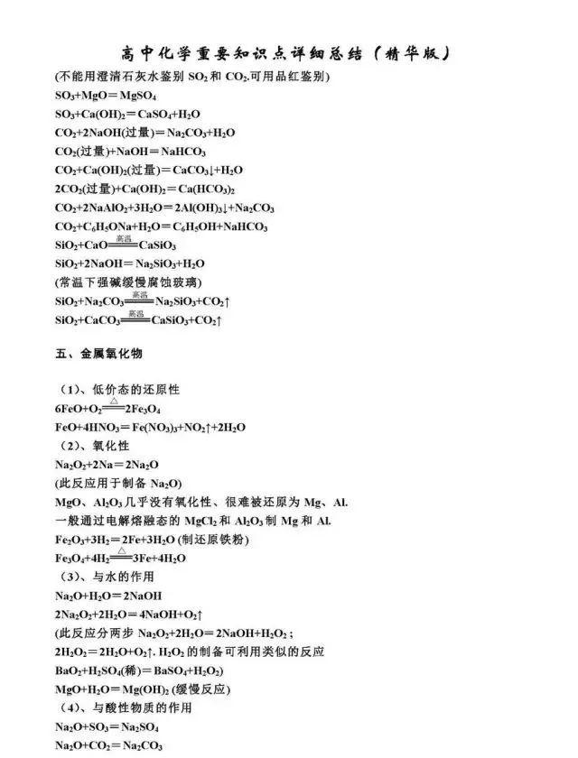 2019湖南金太阳联考各科试题及谜底汇总 附高考必考重难点(责编保举:数学试题jxfudao.com/xuesheng)