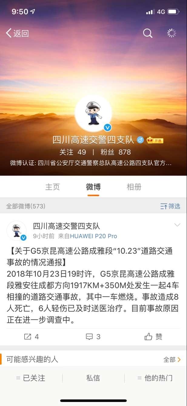 京昆高速成雅段车祸致8人遇难
