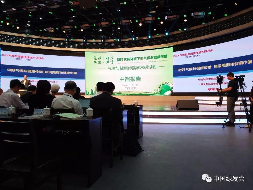 绿会志愿者印象:受邀参加中国首次气候与健康传播学术研讨会