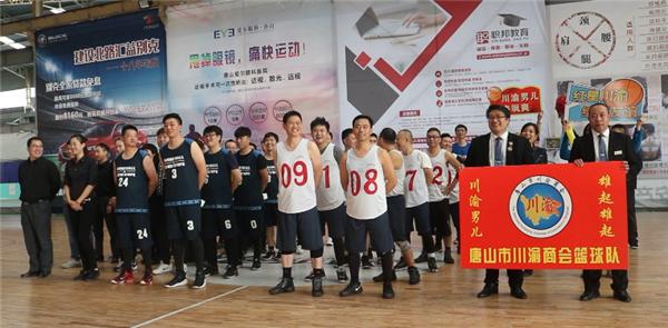以球会友!祝贺唐山市川渝商会篮球队旗开得胜!