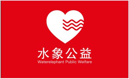 水象分期以公益回馈社会,让爱不断延续升温