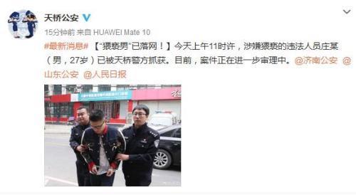 """警方通报""""女子校园被猥亵"""":违法人员已被抓获"""