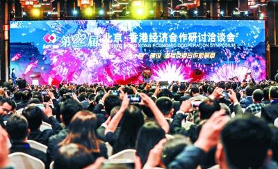 2018第22届京港洽谈会在京开幕 京港两地合作有望加深