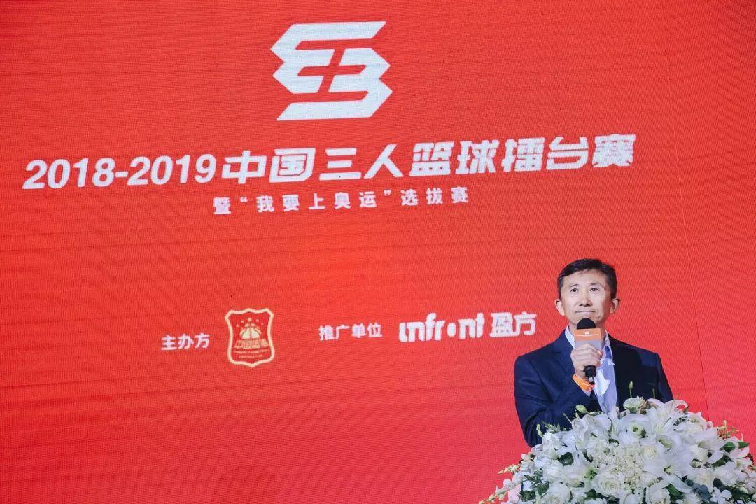 全面升级中国篮球协会携手盈方倾力打造三人篮球国家集训队唯一选拔平台