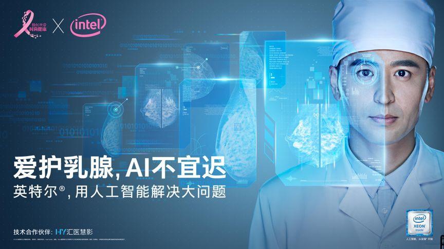 驱动智慧医疗,从至强开始--英特尔,用人工智能解决大问题