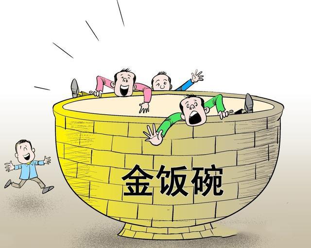 """""""铁饭碗""""开始动摇,这些人的""""铁饭碗""""被国家连锅端了"""