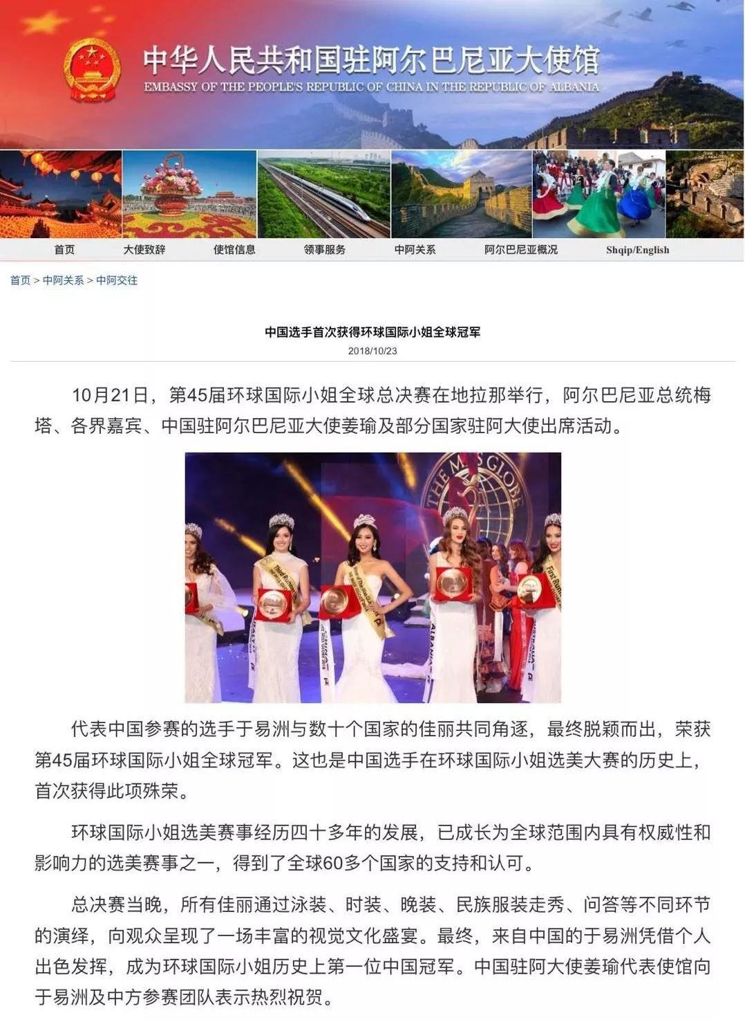 中國選手45年的等待:川傳校友于易洲獲環球國際小姐全球冠軍!