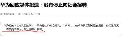华为阿里京东……巨头频频被传停止社招 谣言背后深意