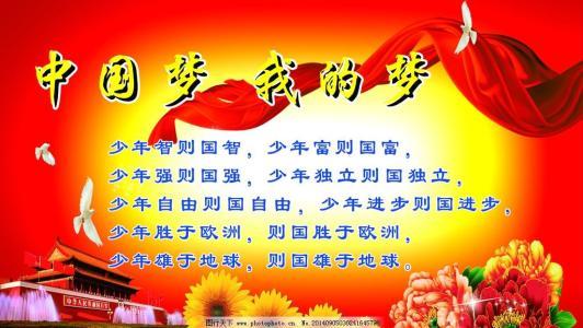 点赞大中国 共筑中国梦