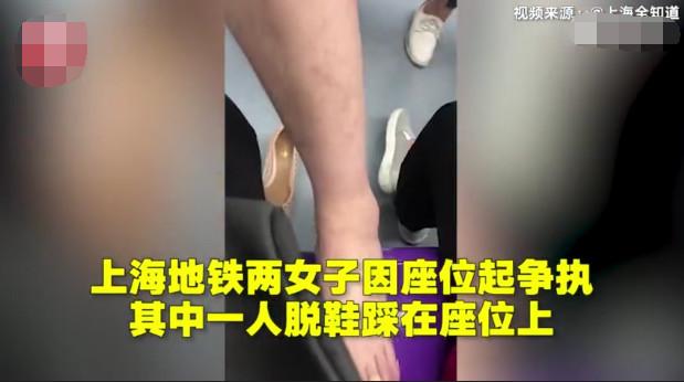 白裙女地铁脱鞋把脚踩座位上,女乘客怒斥厮打:她骂我祖宗十八代